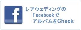 レアウェディングのFacebook