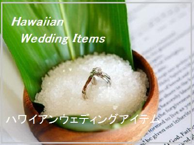 ハワイアンウェディングアイテム