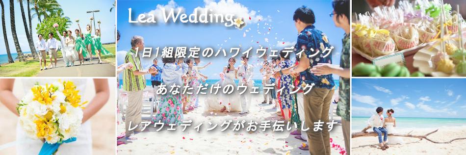 1日1組限定のハワイウェディング(挙式,結婚式)のプロデュース会社 リゾートウェディングならレア・ウェディング